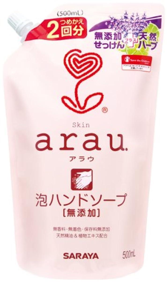 到着するキャスト公式arau. アラウ 泡ハンドソープ 詰替用 500ml