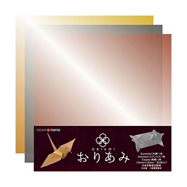 金網折り紙「おりあみ/ORIAMI」丹銅・ステ...の紹介画像2