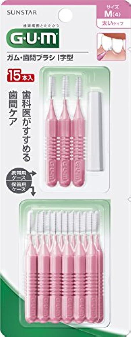 傾いた炭素逃すGUM(ガム)?歯間ブラシI字型 15P サイズ4 (M)