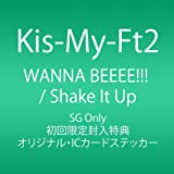 WANNA BEEEE!!! / Shake It Up [Single, Maxi] / Kis-My-Ft2 (CD - 2012)