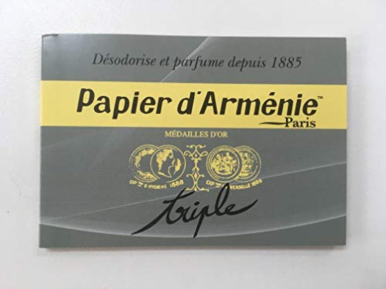 沼地主張するスチール紙のお香パピエダルメニイ(papier d'armenie)