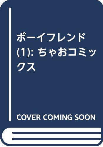 ボーイフレンド(1): ちゃおコミックス