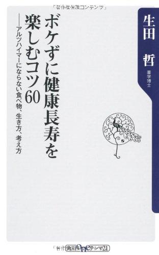 ボケずに健康長寿を楽しむコツ60 アルツハイマーにならない食べ物、生き方、考え方 (角川oneテーマ21)の詳細を見る
