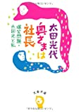 奥さまは社長―爆笑問題・太田光と私 (文春文庫)