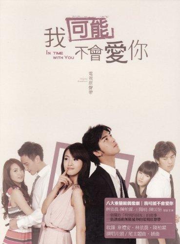 イタズラな恋愛白書~In Time With You~(我可能不會愛你) 台湾TVドラマOST (台湾盤)