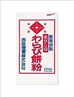 赤菱印 わらび餅粉(W) 20kg