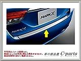 TOYOTA(トヨタ) 純正部品  MARK X  マークエックス 【GRX130 GRX133 GRX135】 リアバンパーステップガード 08475-22020