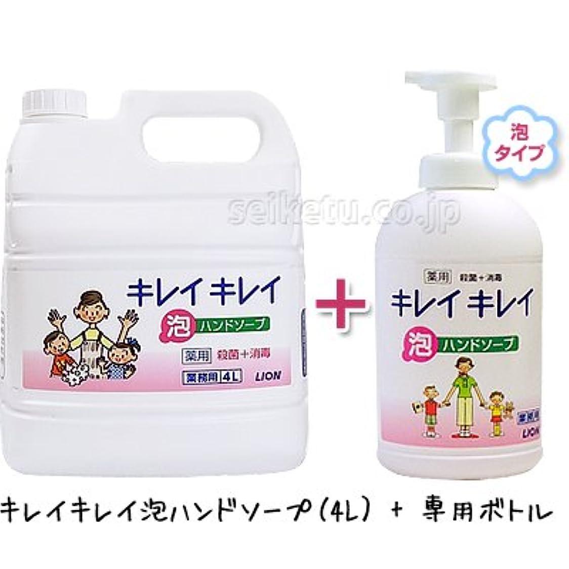 【清潔キレイ館/お得なセット】ライオン キレイキレイ泡ハンドソープ(4L)+専用ボトル