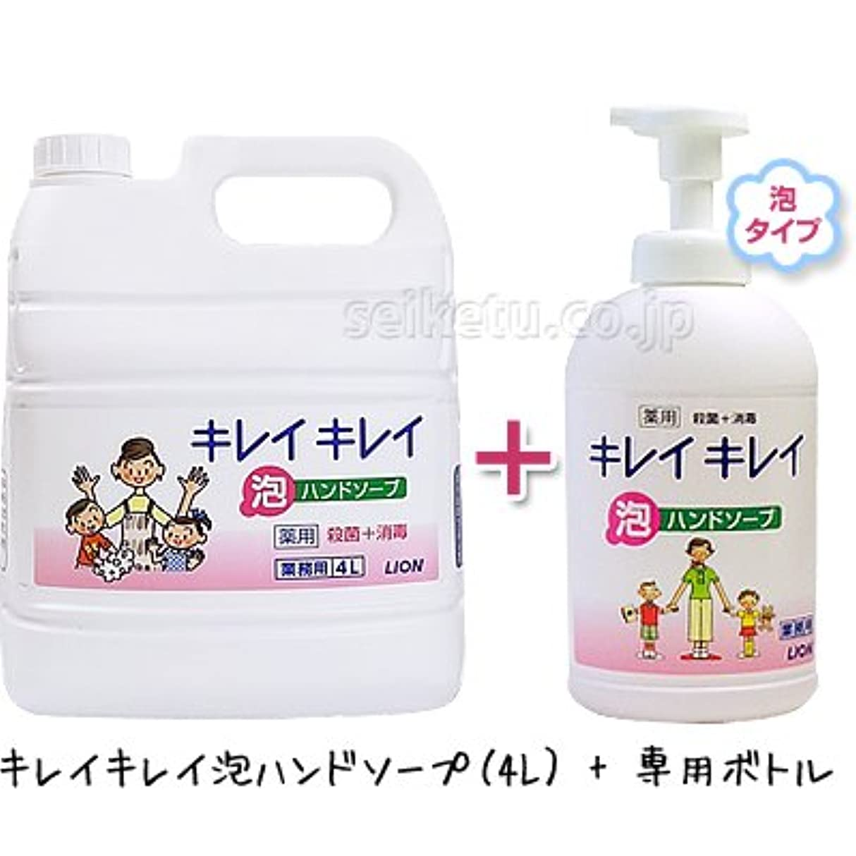 コロニーエリート逆説【清潔キレイ館/お得なセット】ライオン キレイキレイ泡ハンドソープ(4L)+専用ボトル