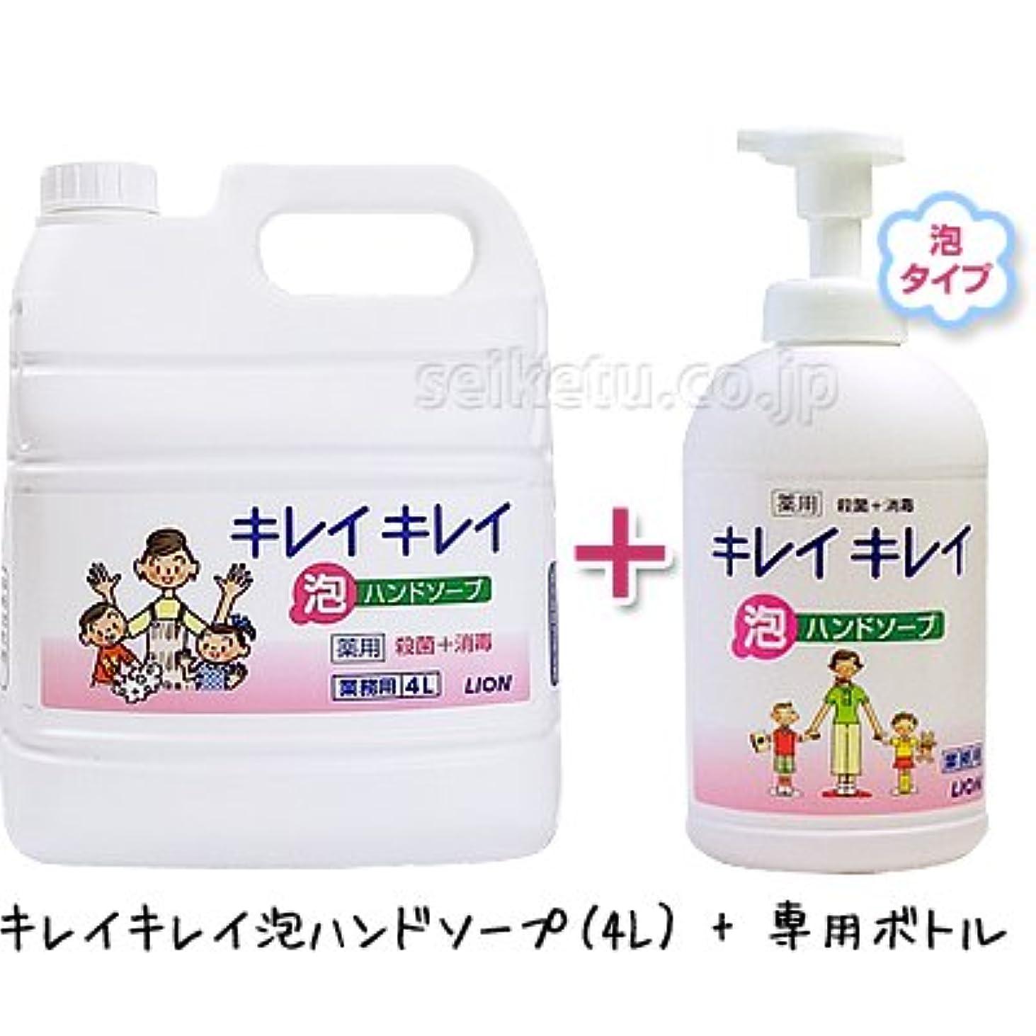 ほとんどの場合成功する象【清潔キレイ館/お得なセット】ライオン キレイキレイ泡ハンドソープ(4L)+専用ボトル