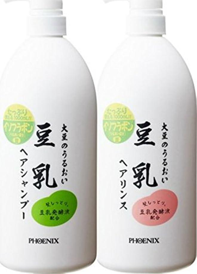 機関車虎援助大豆のうるおい 豆乳ヘアシャンプー & ヘアリンス セット 各1000ml
