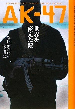 AK‐47世界を変えた銃