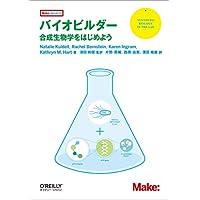 バイオビルダー ―合成生物学をはじめよう (Make: PROJECTS)