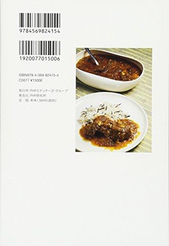 PHP研究所『[新版]カレーの秘伝ホルトハウス房子の世界でいちばんおいしいカレー』