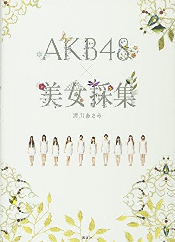 AKB48×美女採集の詳細を見る