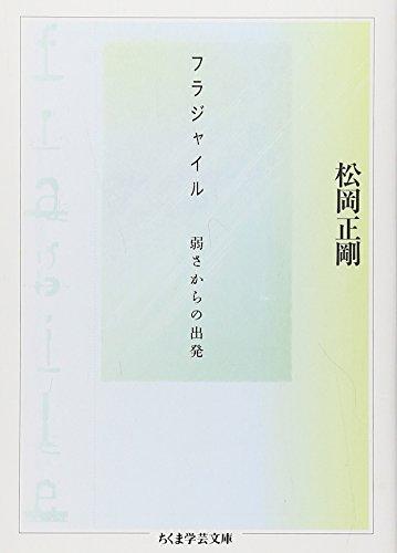 フラジャイル 弱さからの出発 (ちくま学芸文庫)の詳細を見る