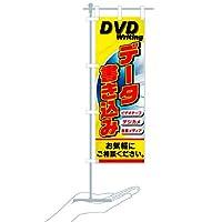 卓上ミニのぼり旗 データ書き込み DVD Writing ビデオテープ サイズ選べます(卓上ミニのぼり10x30cm 立て台付き)