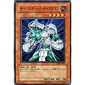 遊戯王カード 【サイバネティックサイクロプス】 EE4-JP017-N 《エキスパートエディション4》