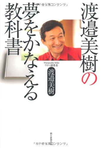 渡邉美樹の夢をかなえる教科書の詳細を見る