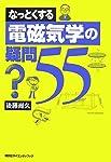 なっとくする電磁気学の疑問55 (なっとくシリーズ)