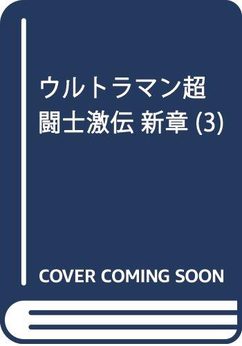 ウルトラマン超闘士激伝 新章(3): 少年チャンピオン・コミックス・エクストラ