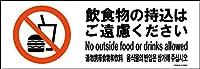 標識スクエア「 飲食物持込ご遠慮 」【ステッカー シール】ヨコ・小190×65mm CFK6060 40枚組
