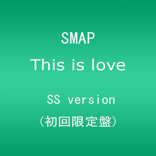 This is love(初回限定盤 SS version)