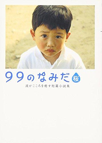 99のなみだ・桜―涙がこころを癒す短篇小説集 (リンダブックス)の詳細を見る