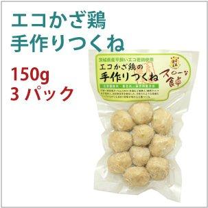 無添加 冷凍総菜 国産 エコかざ鶏 手作りつくね 150g 3パック