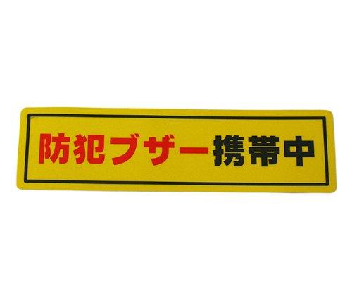 光(ヒカリ) 防犯ステッカー防犯ブザー携帯 RE1900-6 1個 321-0723