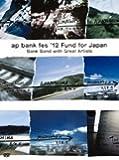 ap bank fes '12 Fund for Japan [DVD]