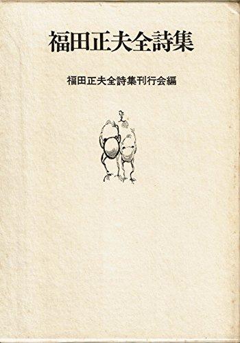 福田正夫全詩集 (1984年)