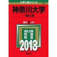 神奈川大学(一般入試) (2013年版 大学入試シリーズ)