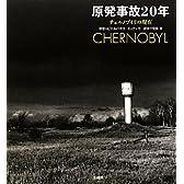 原発事故20年―チェルノブイリの現在