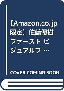 【Amazon.co.jp 限定】佐藤優樹 ファースト ビジュアルフォトブック 『 三角の硝子 』 Amazon限定カバーVer.