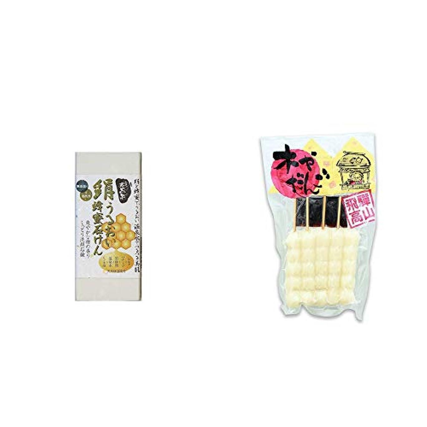 洗練口相手[2点セット] ひのき炭黒泉 絹うるおい蜂蜜石けん(75g×2)?飛騨高山 木や だんご(5本入)