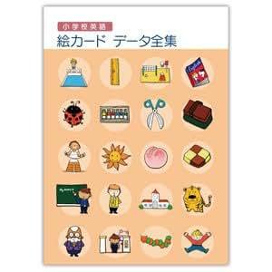小学校英語 絵カードデータ全集 【Hi, friends!収録の単語のほとんどを網羅しています】