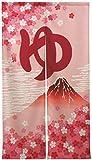 防炎 ゆ 富士 のれん シリーズ 桜 白波 温泉 施設 浴場 85×150cm丈 (桜(PI))