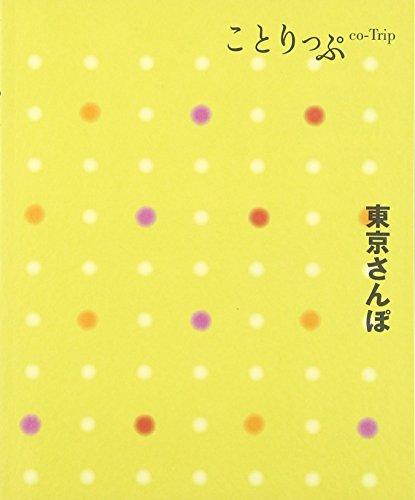 ことりっぷ 東京さんぽ (旅行ガイド)