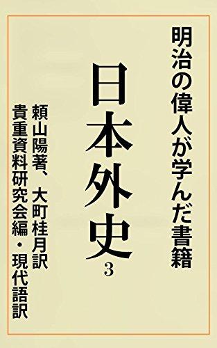 渋沢栄一も読んだ 日本外史3