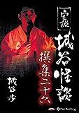 実説 城谷怪談 撰集二十六 (<CD>)
