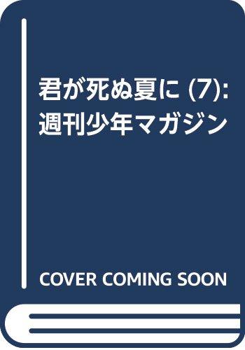 君が死ぬ夏に(7): 週刊少年マガジン (少年マガジンコミックス)