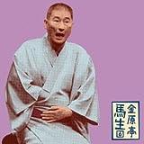 金原亭馬生6「朝日名人会」ライヴシリーズ83「辰巳の辻占」「紙入れ」