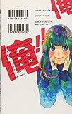 俺物語!! 5 (マーガレットコミックス) 画像