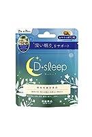 D sleep(ディースリープ) 14粒