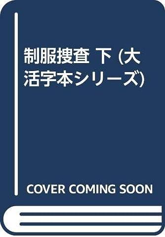 制服捜査 下 (大活字本シリーズ)
