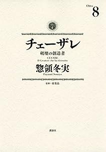 チェーザレ 破壊の創造者(8) (モーニングコミックス)