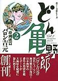 どん亀野郎 2(珊瑚礁篇) (宙コミック文庫 漢文庫シリーズ)