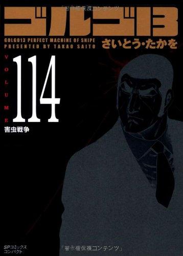 ゴルゴ13 (Volume114) 害虫戦争 (SPコミックス コンパクト)の詳細を見る