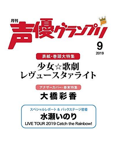 声優グランプリ 2019年 9 月号 [雑誌]